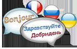 Устные переводы, interprétation, усні переклади